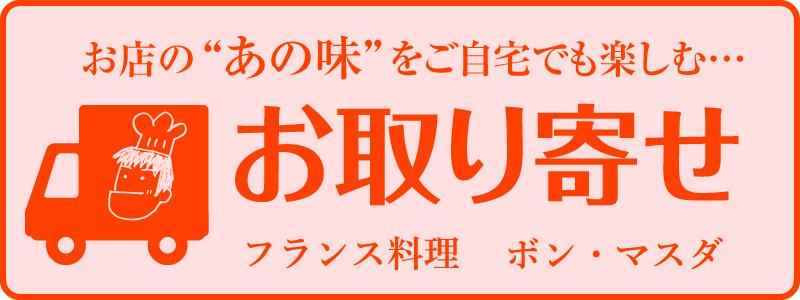 """お店の""""あの味""""をご自宅でも楽しむ…お取り寄せ(フランス料理ボン・マスダ)"""