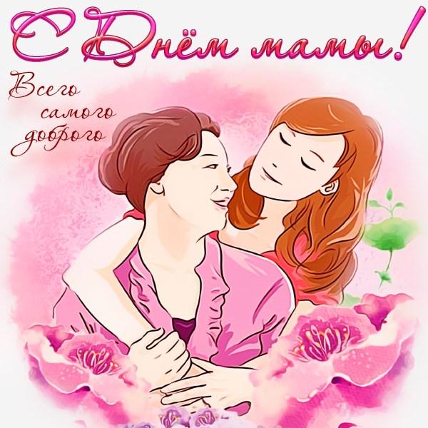 Картинка с дочкой и мамой в красивом оформлении на День матери