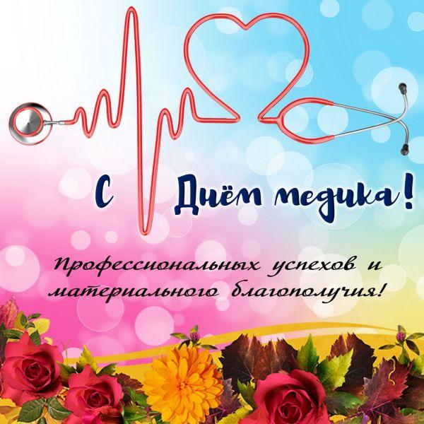 Красивая открытка на День медика