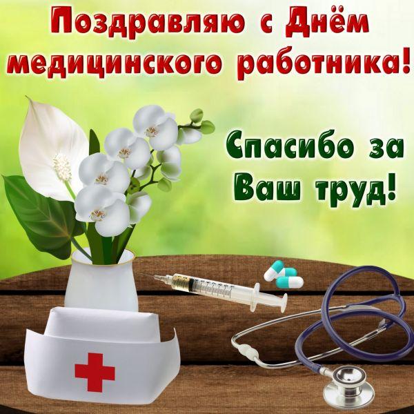 Картинки с Днем медицинского работника 2018: открытки ...