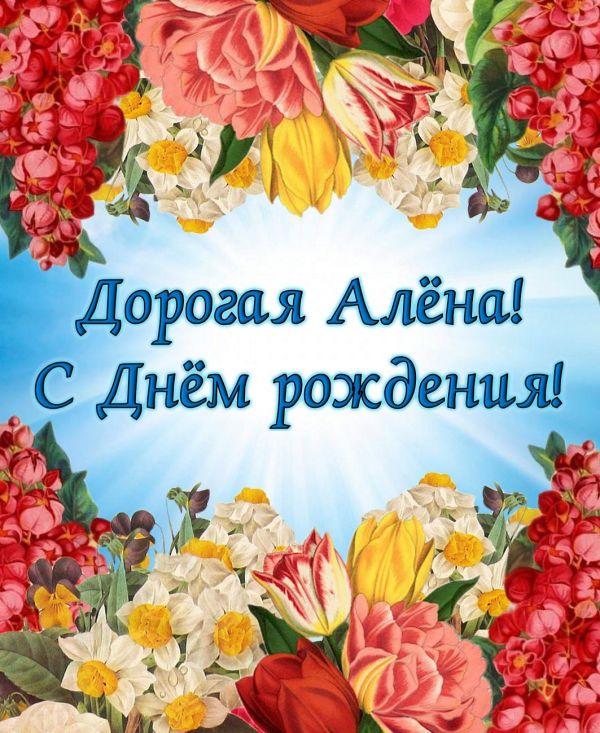 Картинка на День рождения с цветами для Алены