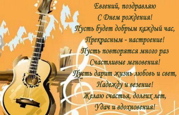 Открытка Евгению поздравление в стихах на День рождения