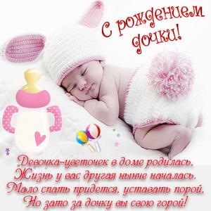Открытки и картинки с рождением дочери