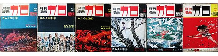 Les 6 premiers numéros de Garo