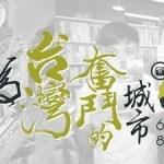 天下雜誌-「為台灣奮鬥的城市」票選