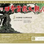 [展覽]第37回日本盆栽大觀展(1)