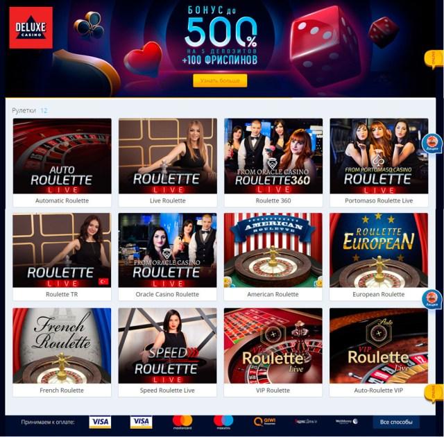 Играть в рулетку в казино онлайн