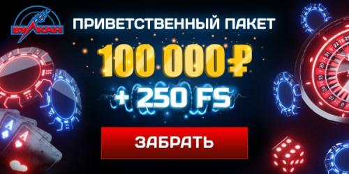 Заряжена ли рулетка в интернет казино