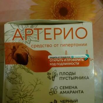 Артерио лекарство купить
