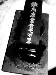 Grinding ink...x