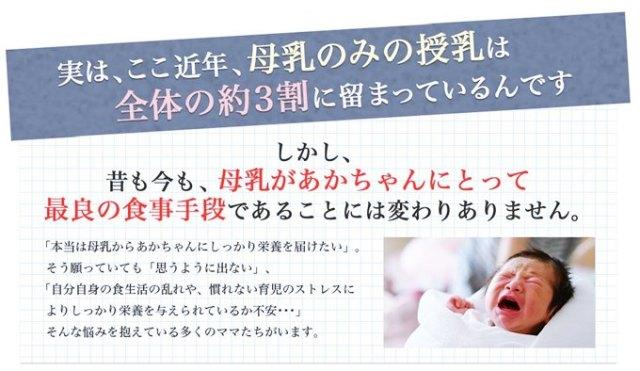 母乳育児率の低下