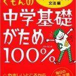 新中1☆ゼロから始める「中学英語基礎」の先取り学習