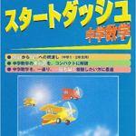 新中1☆春休みおすすめ問題集「スタートダッシュ中学数学」