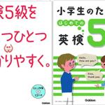 小学校の英語教科化を中学受験につなげるための自宅学習方法