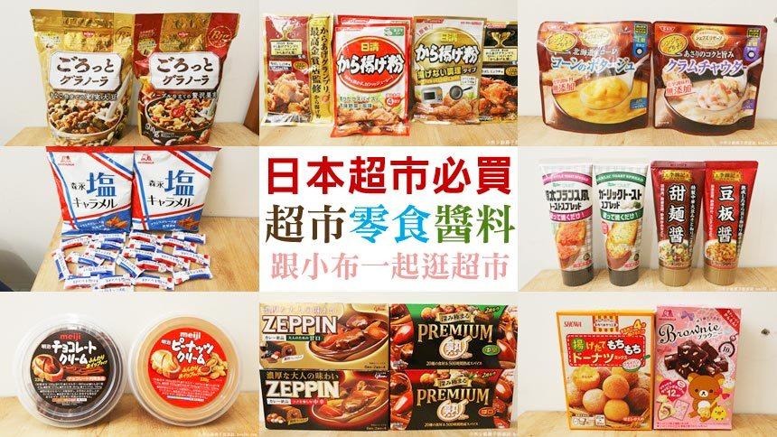 【2017日本超市必買】超市 便利商店 百元商店 必買 零食醬料生活用品 購物清單