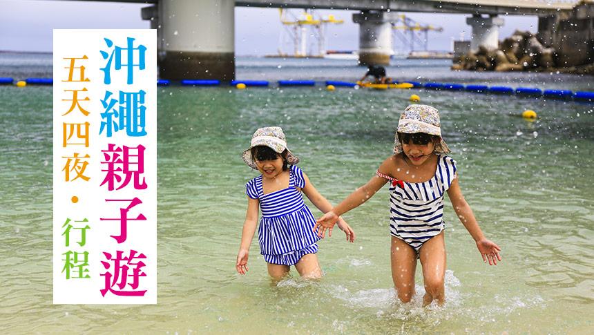 沖繩五天四夜行程