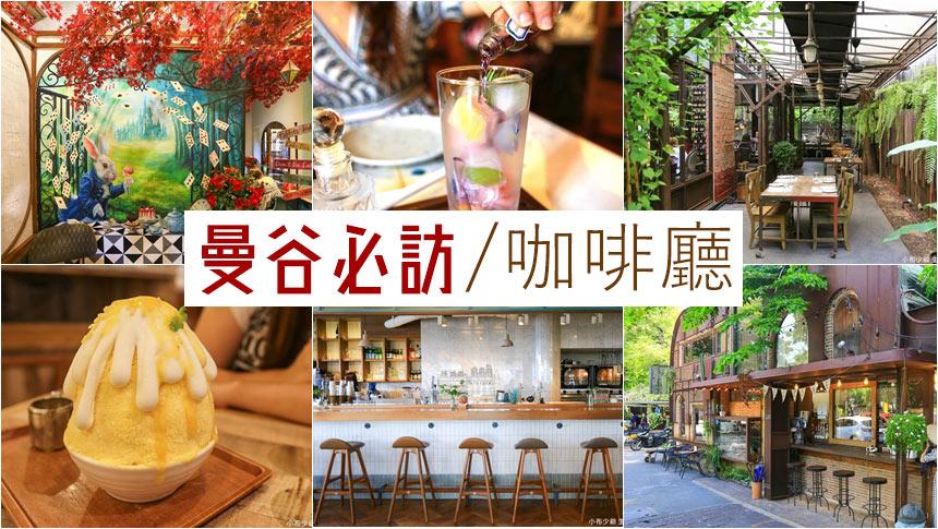 曼谷咖啡廳