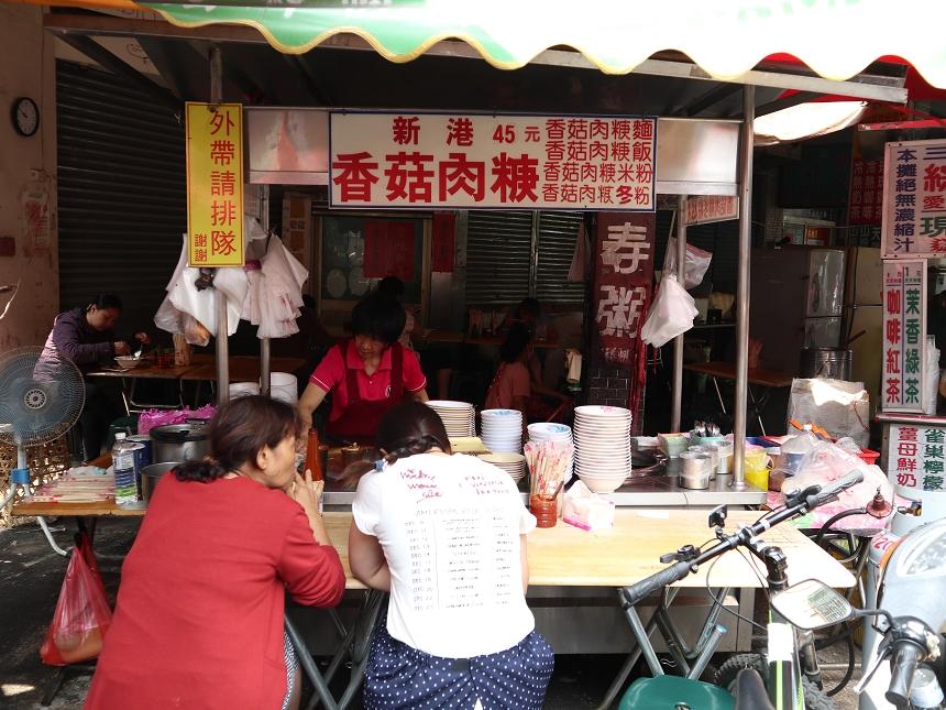 水湳市場新港香菇肉羹
