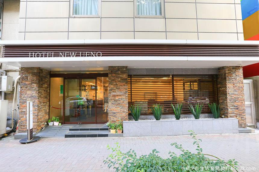 新上野飯店(Hotel New Ueno)