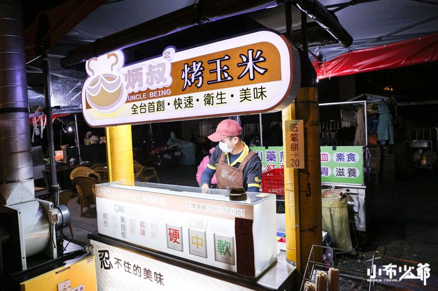 炳叔烤玉米-大雅店