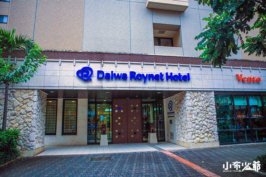 沖繩縣廳前大和ROYNET飯店