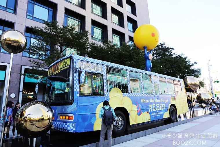 [台北新景點]幾米月亮公車「月亮忘記了」~來信義區幾米搭繪本公車吧!