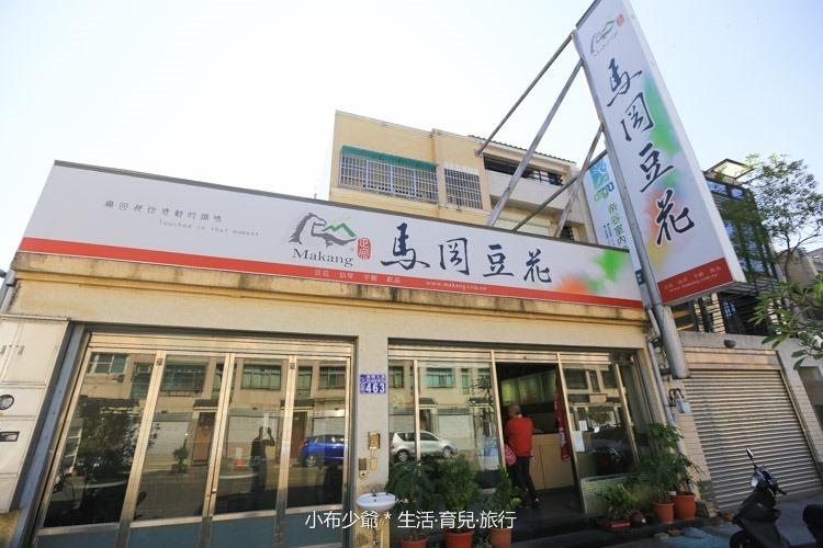 台中馬岡豆花-1