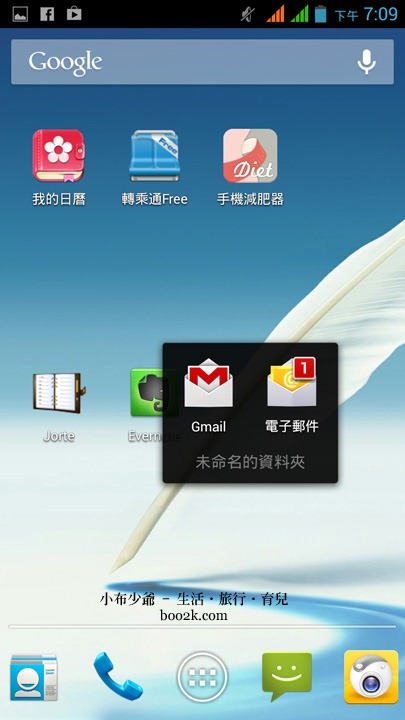 Screenshot_2013-04-12-19-09-24
