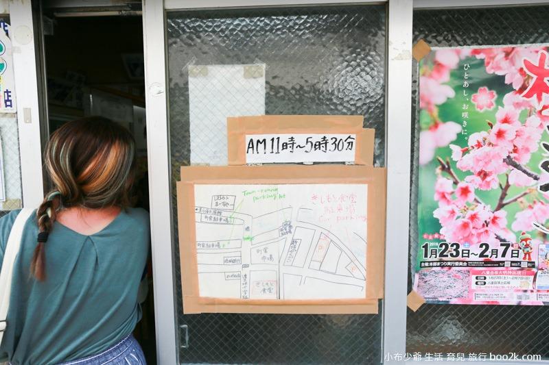 沖繩 岸本食堂-3483