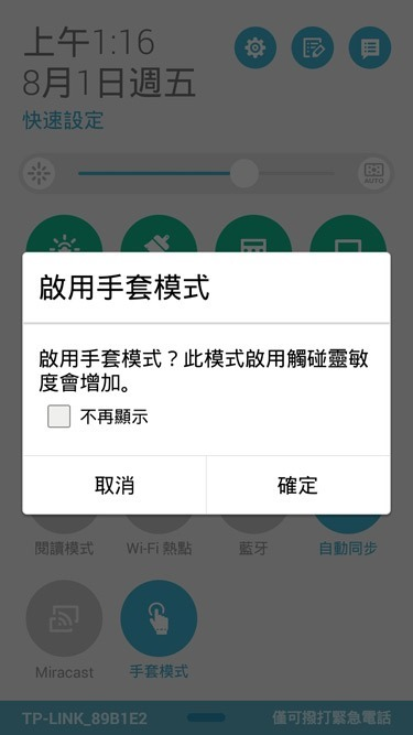 Screenshot_2014-08-01-01-16-57
