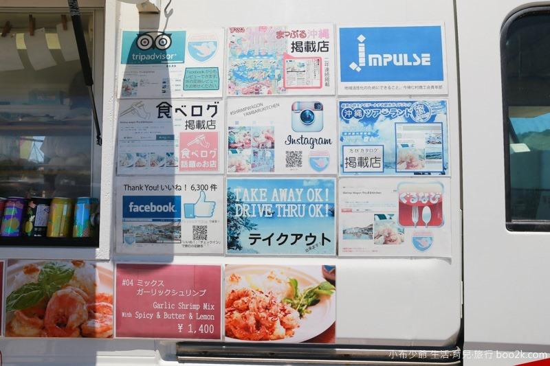 2016 沖繩古宇利島蝦蝦餐車-2983