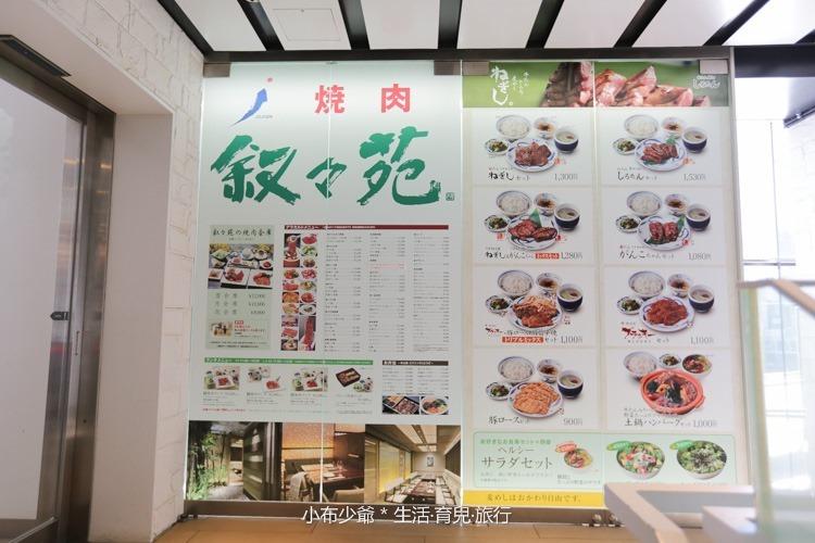 日本燒肉放題敘敘苑