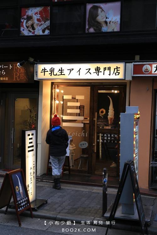 [大阪心齋橋]東區日本Shiroichi白一生淇淋