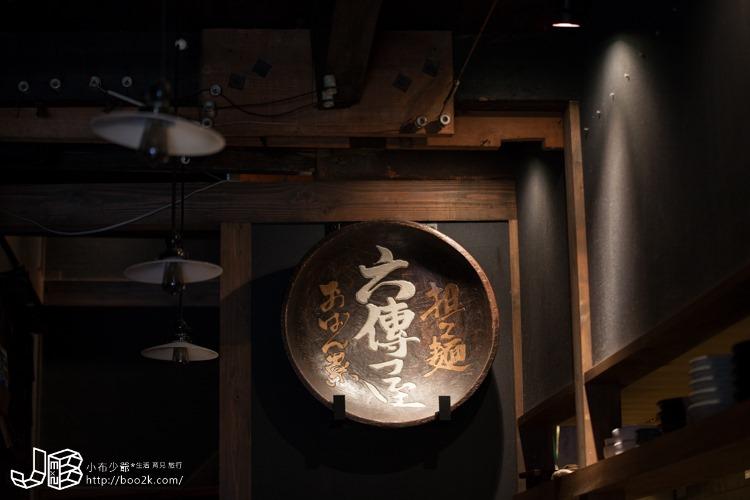 [日本京都]六傳屋担担麵 特色胡麻担担麵 必吃美食