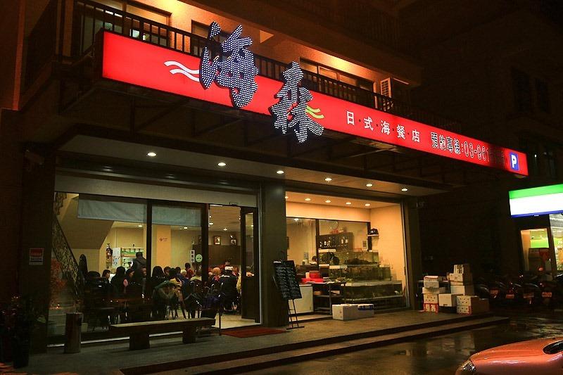 海森日式海餐店