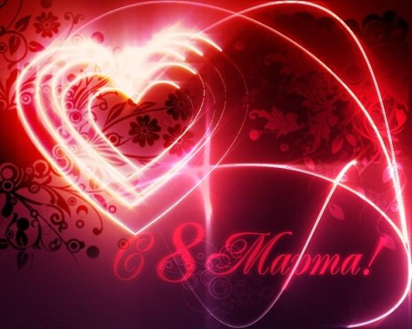 8 Марта поздравления в стихах и прозе для прекрасных дам