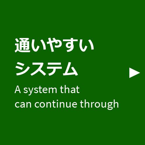 通いやすいシステム(ロールオーバー)