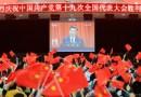 «Demain la Chine : démocratie ou dictature ? » Le grand mystère du siècle