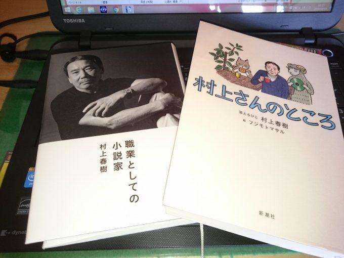 職業としての小説家・村上春樹