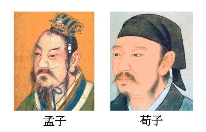 孟子vs荀子