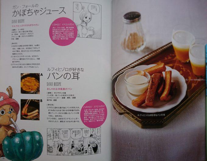 ワンピースのレシピ