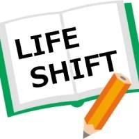 LIFE SHIFT 100年時代の人生戦略(リンダ・グラットン)の次に読む本