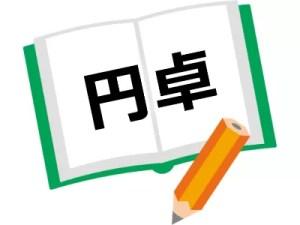 円卓/西加奈子