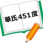 華氏451