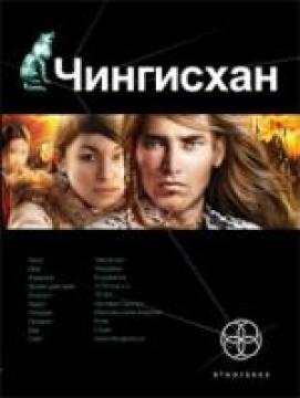 Аудиокнига Чингисхан. Книга 1. Повелитель страха