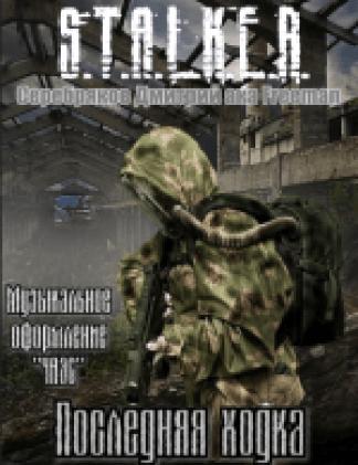 Аудиокнига S.T.A.L.K.E.R. Последняя ходка