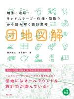 https://i1.wp.com/book.gakugei-pub.co.jp/cgi/share/books/150px/2274.jpg