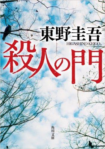 東野圭吾「殺人の門」読書レビュー