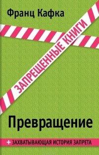 Запрещенные книги Кафка «Превращение»