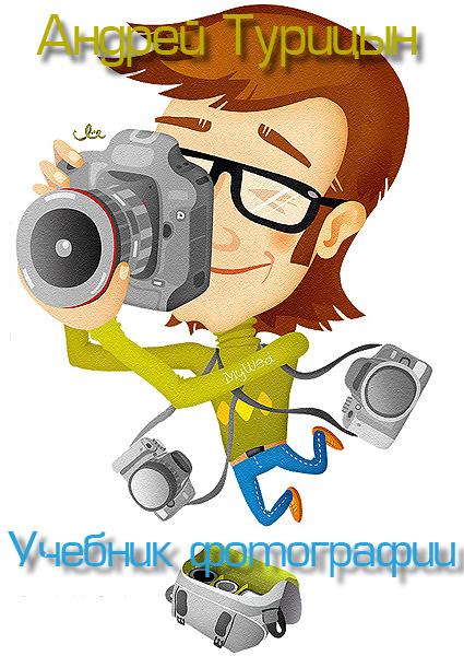 Учебник фотографии.Основы фотографии и начальное ...